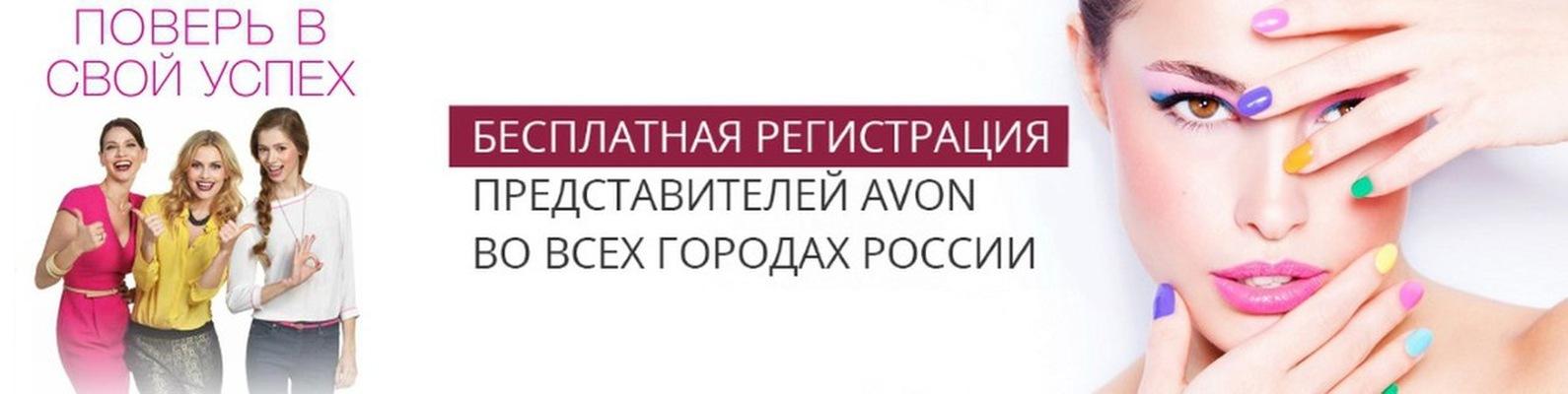 Зарегистрироваться представителем avon косметика farmasi купить в россии